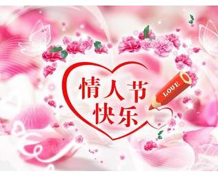 情人节送女友祝福语