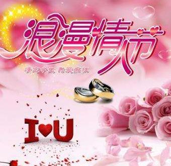 2019年情人节给老婆祝福语