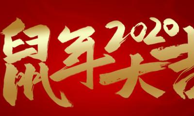 春节给客户祝福语2019